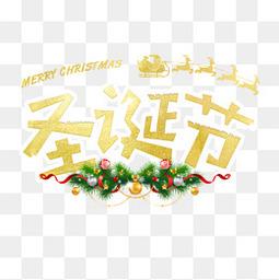 圣诞节平安夜节日传统可爱卡通艺术字