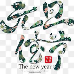 元旦佳节海报装饰艺术字