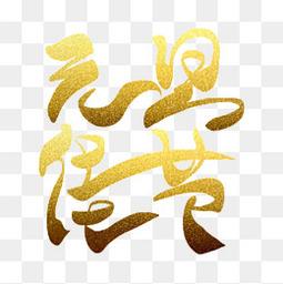 元旦佳节创意艺术字