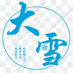 中国风大雪节气海报