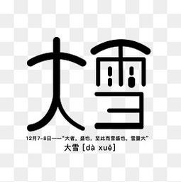 中國風二十四節氣大雪藝術字
