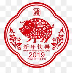 红色创意2019新年快乐猪年剪