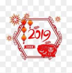 2019红色毛笔字体