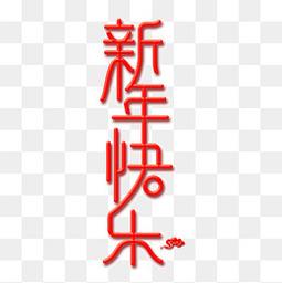新年快乐红色创意艺术字