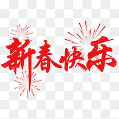 2019年红色新年毛笔字矢量艺术字