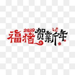 2019年红色黑色新年毛笔字艺术字