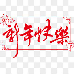 2019年红色新年毛笔字艺术字