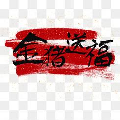 2019年黑色新年矢量艺术字