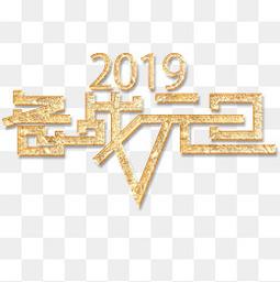 2019年金色元旦毛笔字艺术字