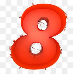数字字母8数字年会倒计时8倒计