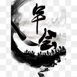 年会中国风艺术字
