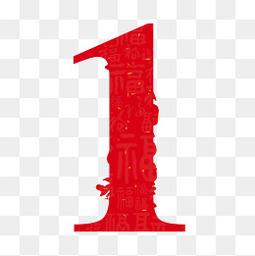 红色数字矢量素材