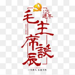毛主席诞辰125周年大气毛笔红
