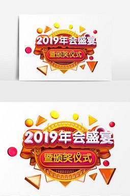 2019年度年会盛宴颁奖礼C4D立体创意模型源文件