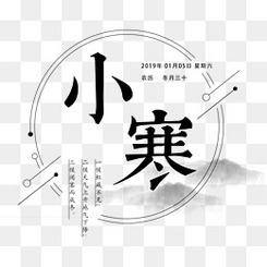 艺术字小寒免抠PNG