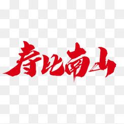 寿比南山创意红色设计