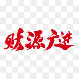 财源广进创意艺术字设计