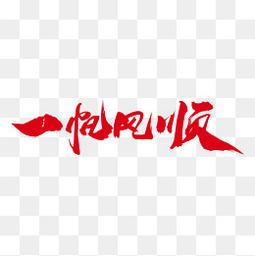 一帆风顺创意红色字设计