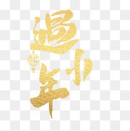 2019过小年金色中国风元素免扣