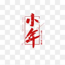 2019小年红色中国风元素免扣