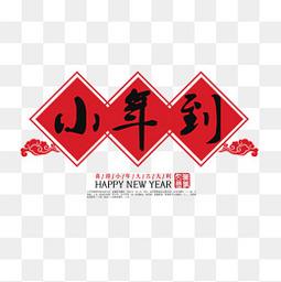 2019小年到红色中国风元素免扣