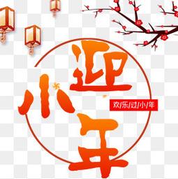 2019迎小年中国风元素免扣