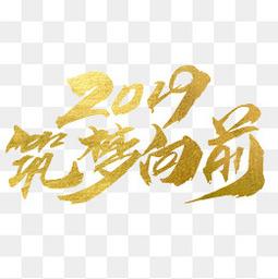2019筑夢向前創意字體設計