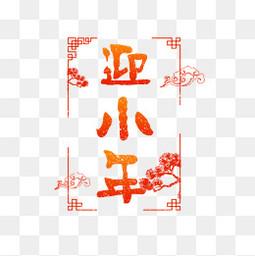2019小年快乐中国风元素免扣