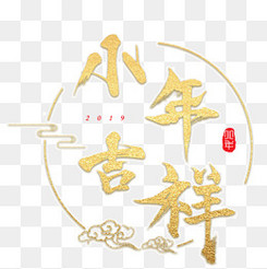 2019小年吉祥中国风元素免扣