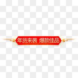 年货节红色喜庆节日促销标签