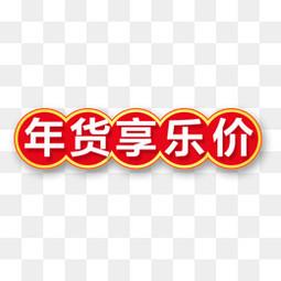 年货乐享节日促销标签