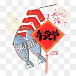 春节年货节红色卡通元素免扣