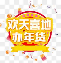春节抢年货红色卡通矢量免扣