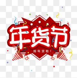 年货节喜庆红色卡通艺术字