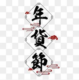年货节中国风毛笔字艺术字素材