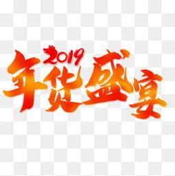 年货节喜庆红色电商艺术字