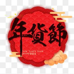 年货节喜庆红色祥云毛笔字