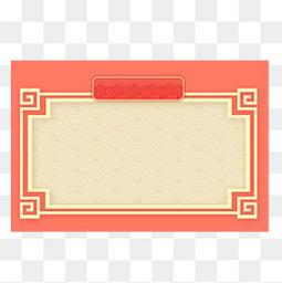 珊瑚橙年货节中国风文本框电商
