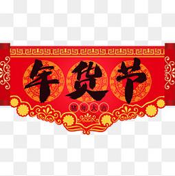 年貨節紅色中國風電商元素
