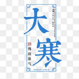 蓝色中国风大寒节气艺术字免扣