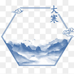 二十四節氣大寒中國風手繪元素免扣