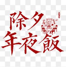 红色除夕艺术字年夜饭剪纸