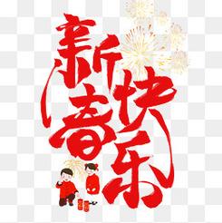新春快樂紅色煙花春節藝術字