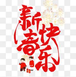 新春快乐红色烟花春节艺术字