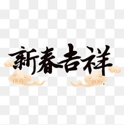 新春吉祥春节祥云黑色艺术字