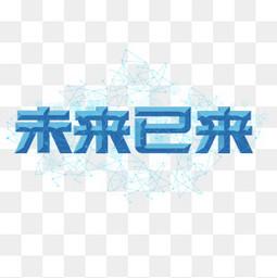 蓝色科技企业文化科技感艺术字