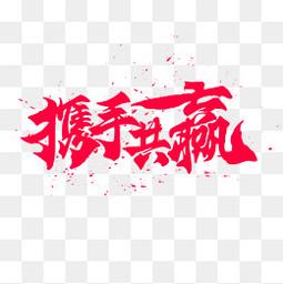 紅色攜手共贏企業文化藝術字