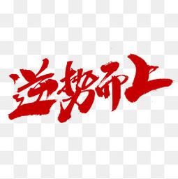 红色逆势而上毛笔字企业文化