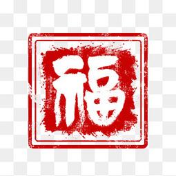 春节节日过年新年福字印章