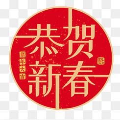 春节新年过年2019猪年